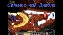 Концовка игры. Баал. Прохождение Diablo 2. 16