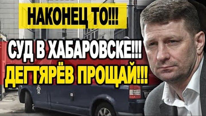 СРОЧНО У Фургала БУДЕТ СУД ПРИСЯЖНЫХ В Хабаровске а Путин СНИМАЕТ Дегтярёва