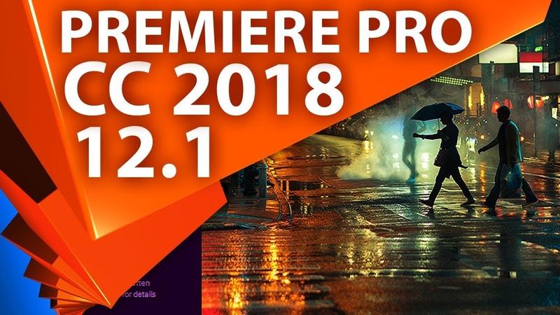 Color Match и Auto-duck. Что нового в Adobe Premiere Pro CC 2018 версия 12.1, апрель 2018-AEplug 214