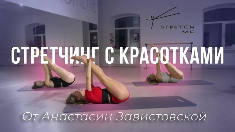 Стретчинг с красотками Stretching with beauties