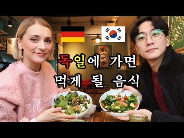 ENG[AMWF/국제커플] A day in Hongdae 육식주의자가 독일에 가면 먹게 될 음식은?! 홍대 데이트♥샐러드 브라더스 international couple