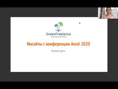 Инсайты с конференции Accel
