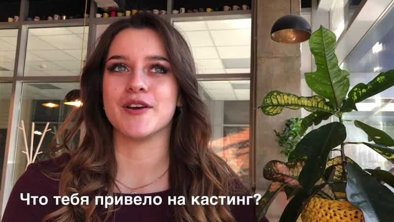 Интервью с участницей №2 Дианой Сочиенковой