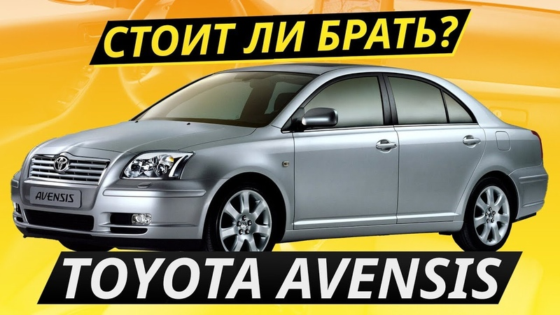 Настоящий японец за 500? Toyota Avensis | Подержанные автомобили