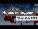Медвестник ТВ Новости недели №177 от 30 10 2019