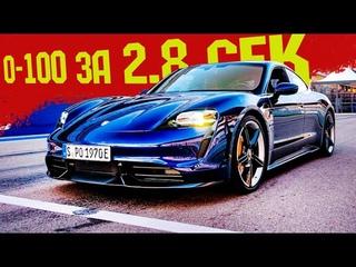 Электрический Porsche Taycan ШОК_СТАРТ_ЗВУК. Тест-Драйв Электрического Порше Тайкан 2021