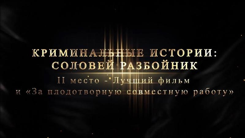 СибЮИ МВД России Криминальные истории Соловей разбойник
