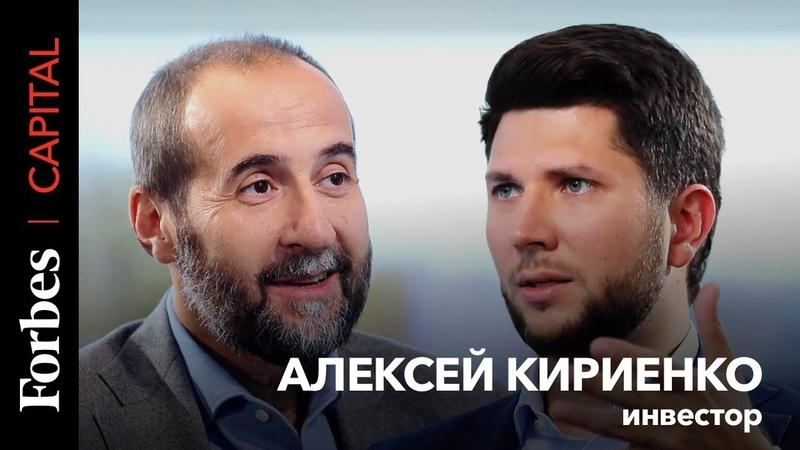 «Биткоин будет жить дольше, чем банки»: основатель Exante Алексей Кириенко о криптовалюте и кризисе
