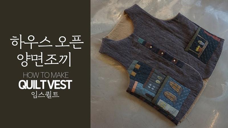 [임스퀼트] 하우스 오픈 양면조끼 How to make a quilt vest