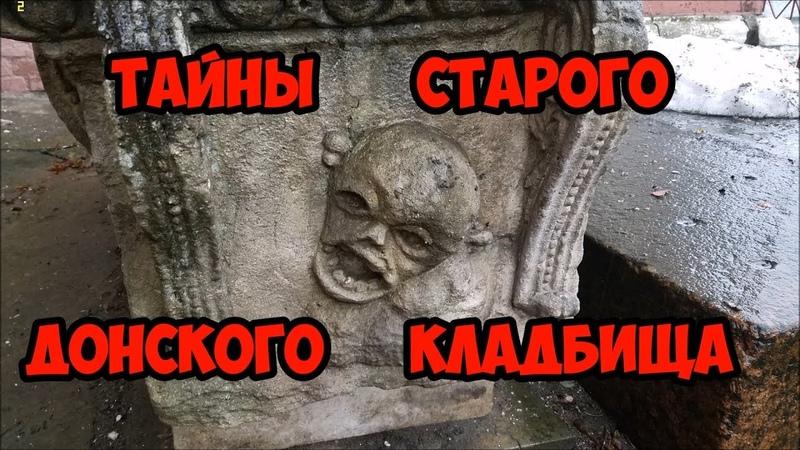 Тайны старого Донского кладбища