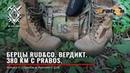 Берцы PRABOS прошел 380 км Lowa Belleville Vibram тактическая и трекинговая обувь
