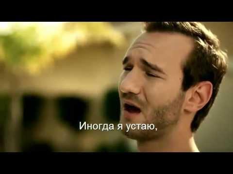 Что то больше Ник Вуйчич перевод на русский