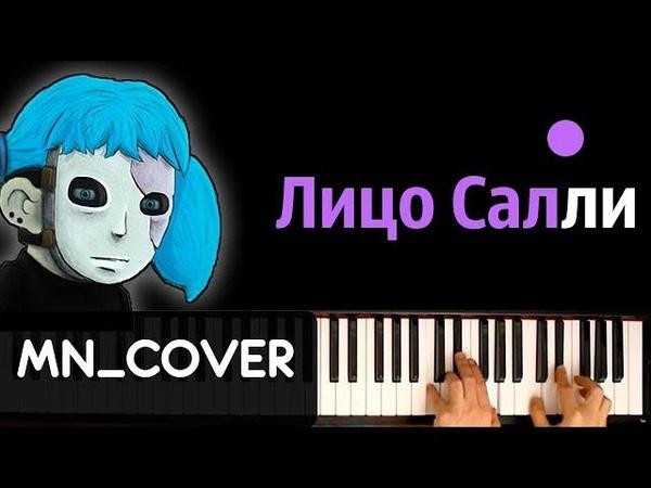 Лицо Салли ● кавер cover ● НОТЫ MIDI MN COVERS