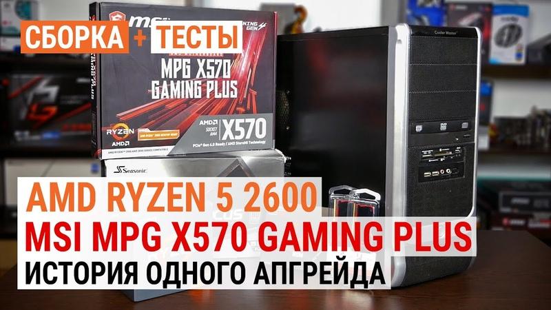 AMD Ryzen 5 2600 в MSI MGP X570 Gaming Plus История одного апгрейда