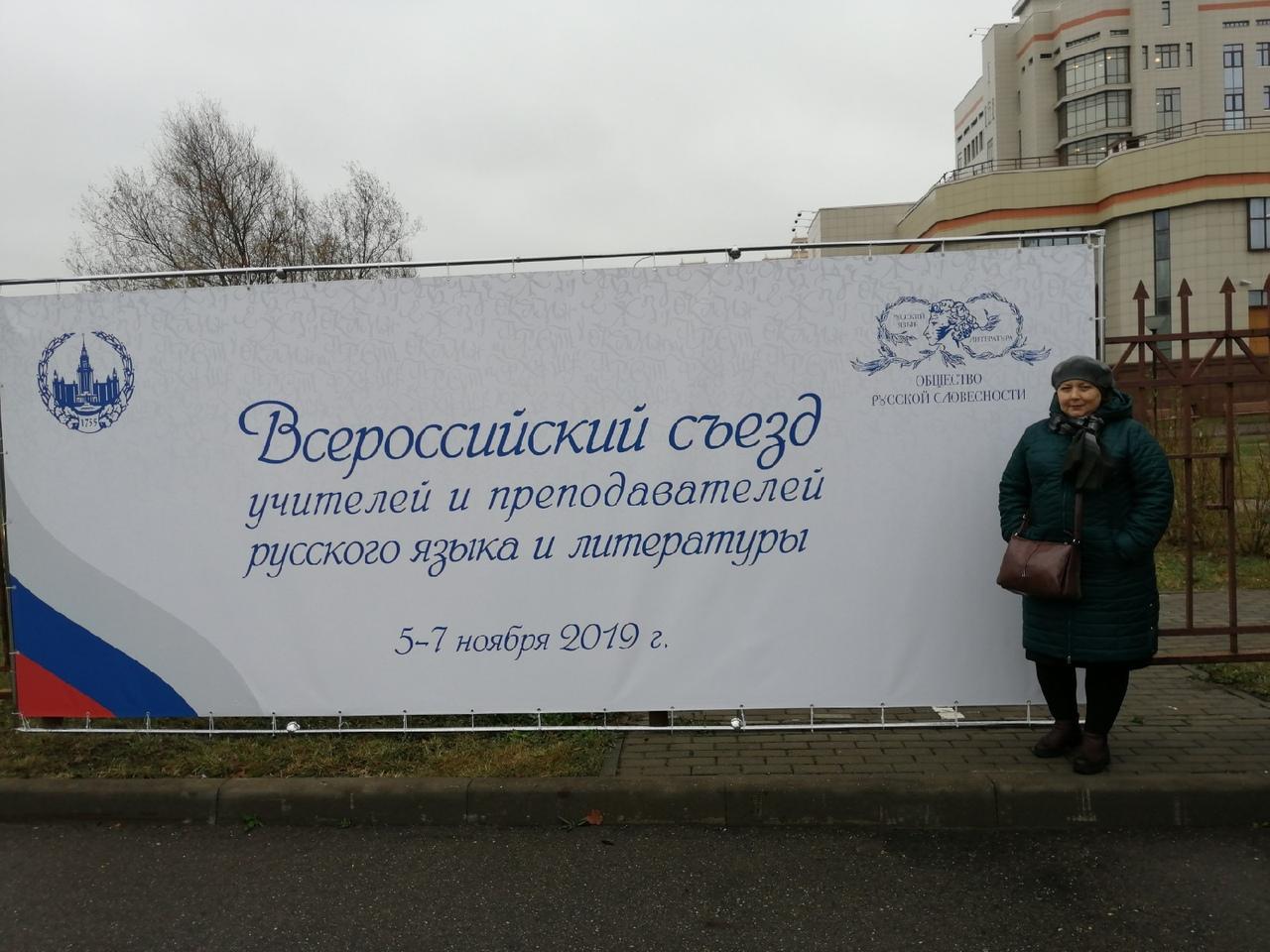 Всероссийский съезд учителей и преподавателей русского языка и литературы