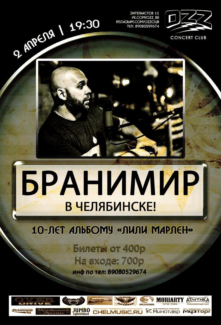 Афиша 2.04 Бранимир в Челябинске!