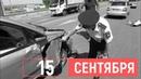 Подборка дтп за 15.09.2020 АВАРИИ ЖЕСТЬ НА ДОРОГАХ РОССИИ и СНГ 15 сентября / Accidents CIS Russia