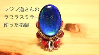 【UVレジン】レジン道・ラプラス「ミラージュ」を使った指輪/【DIY/UV resin】Blue glow