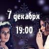 Вера Сухомлин и Дорогая Венди в Москве