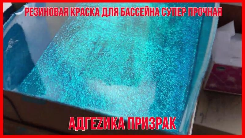 Резиновая краска для бассейна супер прочная Адгеzика Призрак