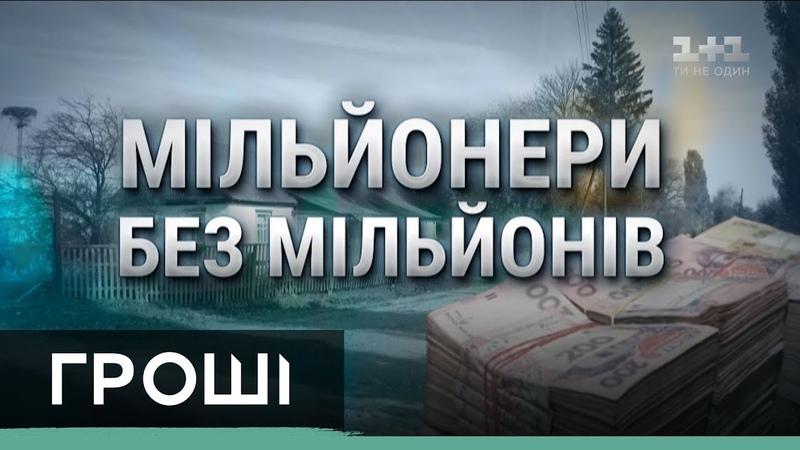 Як звичайні мешканці Тернопільщини випадково стали мільйонерами, потрапивши в злочинну схему