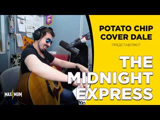 Pс&cd the midnight express