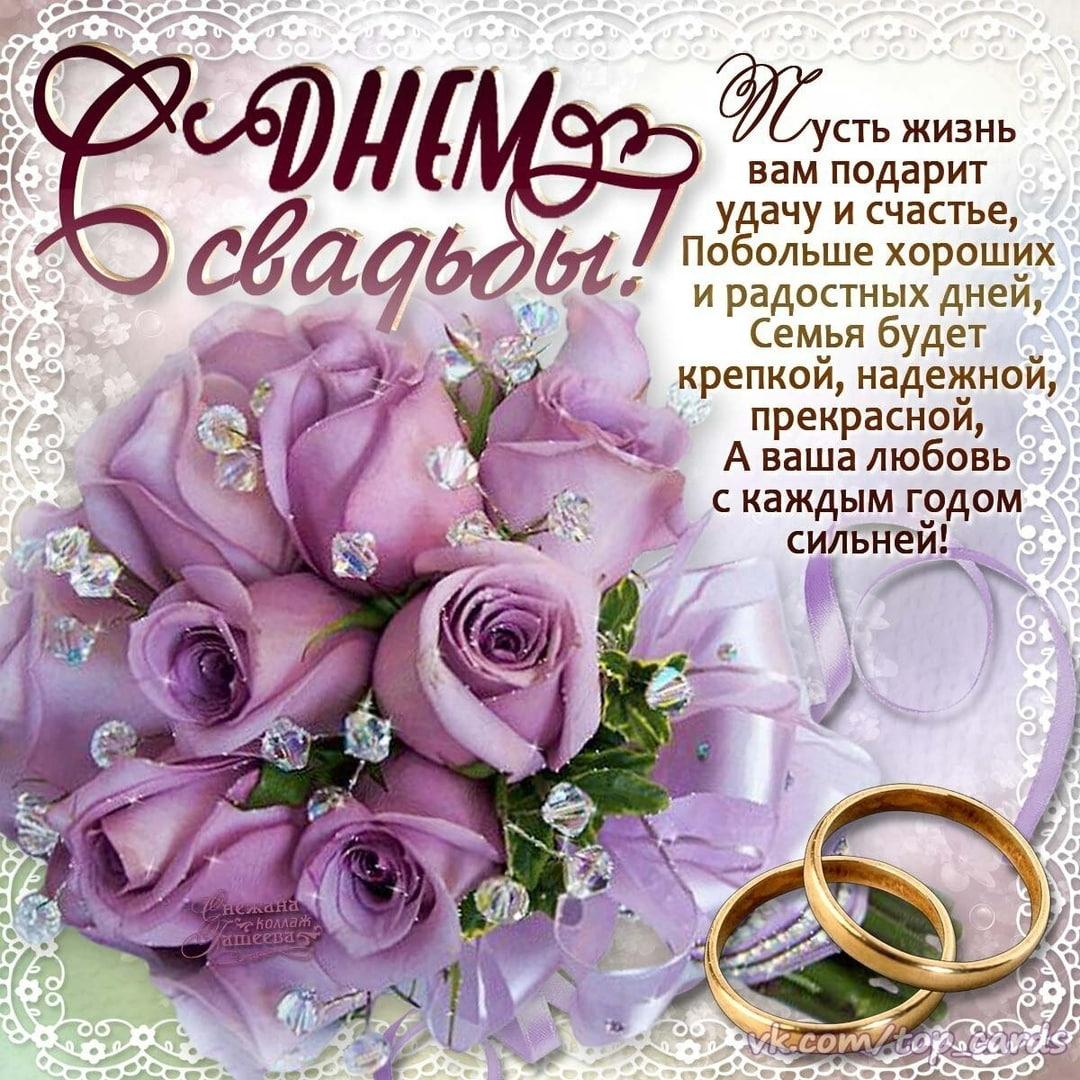 С днем свадьбы самые искреннее поздравления