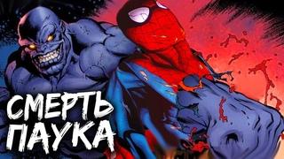 Почему Танос убил Человека-Паука но потом пожалел об этом?