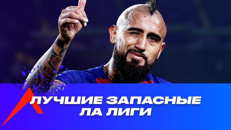Лучшие запасные Ла Лиги сезона 2019 2020