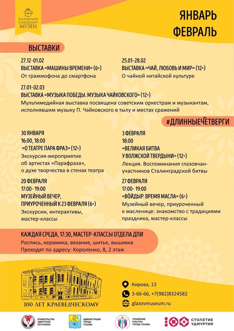 Афиша мероприятий с 3 по 9 февраля, изображение №3
