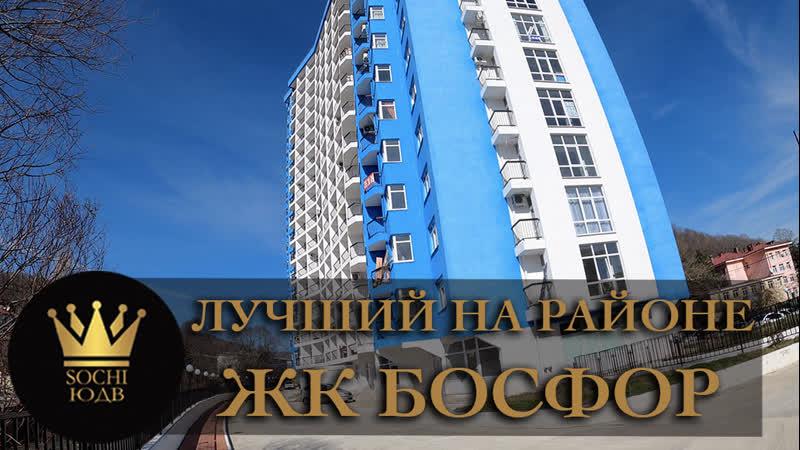 АКЦИЯ Хит недели Идеальные планировки ЖК Босфор СОЧИЮДВ Квартиры в Cочи Недвижимость в Сочи