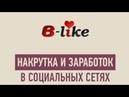 Заработок в интернете от 50 рублей в ДЕНЬ на соц.сетях. V-Like.