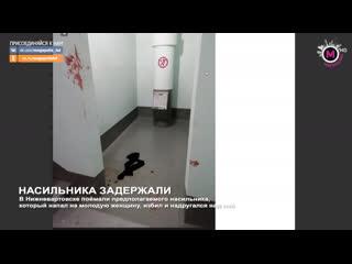 Мегаполис - Насильника задержали - Нижневартовск