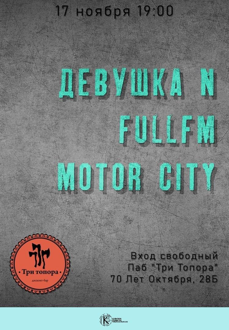 Девушка N | FullFM | Motor City в Топорах
