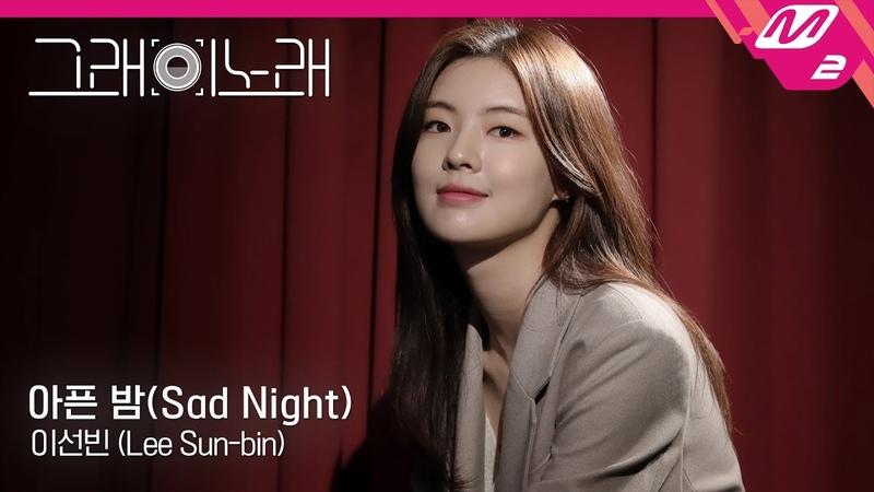 [그래 이 노래] 이선빈(Lee Sun-bin) - 아픈 밤(Sad Night) @위대한 쇼 OST