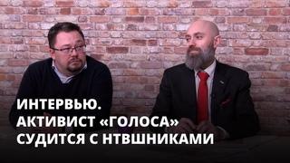 Активист «Голоса» против НТВшников: «Меня тошнит от судебной системы»