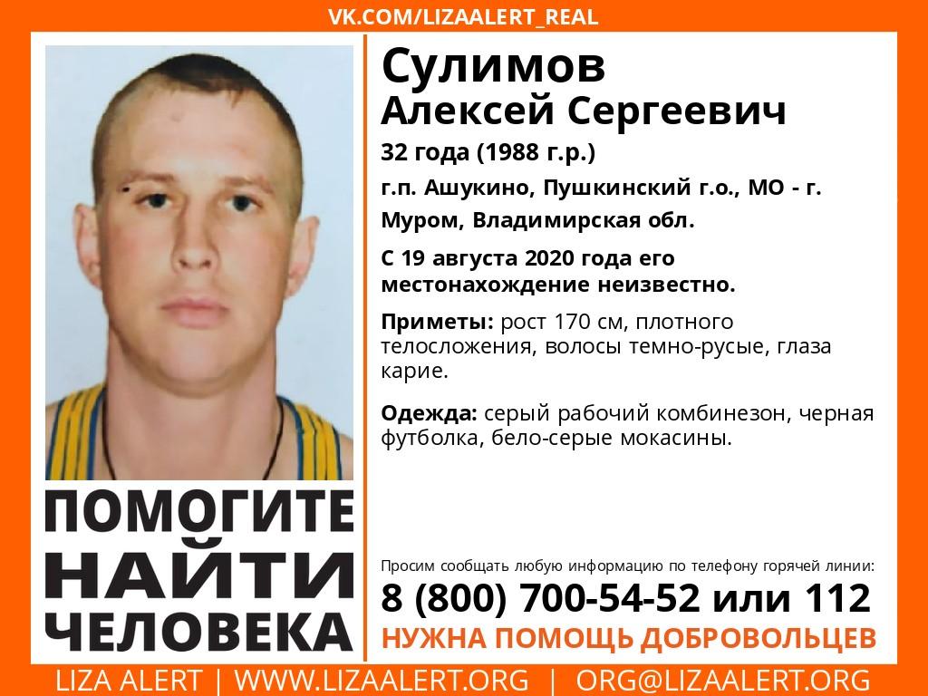Внимание! Помогите найти человека! Пропал #Сулимов Алексей Сергеевич, 32 года, г