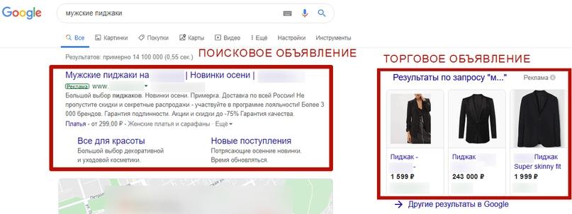 Всё про Google Merchant Center и торговые кампании Google: практическое руководство, изображение №19
