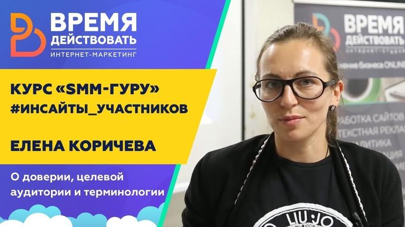 Курс SMM-гуру: инсайты Елены Коричесвой