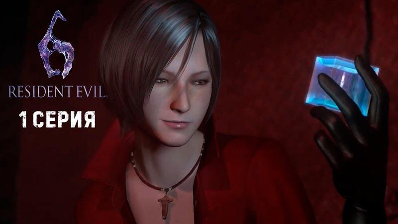 На борту подлодки Resident Evil 6 Ада Вонг в кооперативе 1 Глава