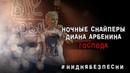 Диана Арбенина Ночные Снайперы Господа Белгород 9 10 2019