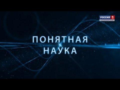 Понятная наука 03 12 19 60 лет Атомному ледокольному флоту России