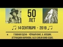 Russian Woodstock! 50th Anniversary Concert near Moscow!
