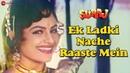 Ek Ladki Nache Raaste Mein | Suraj | Mithun Chakraborty Ayesha Jhulka | Kumar Sanu Poornima