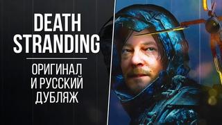 Death Stranding  Русский дубляж и оригинал // Сравнение оригинальной озвучки и дубляжа