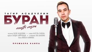 "Тагир Асадуллин - ""Буран"" acoustic version"