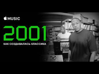 #NW: Dr. Dre: 2001 - Как создавалась классика (Полная версия) 2019