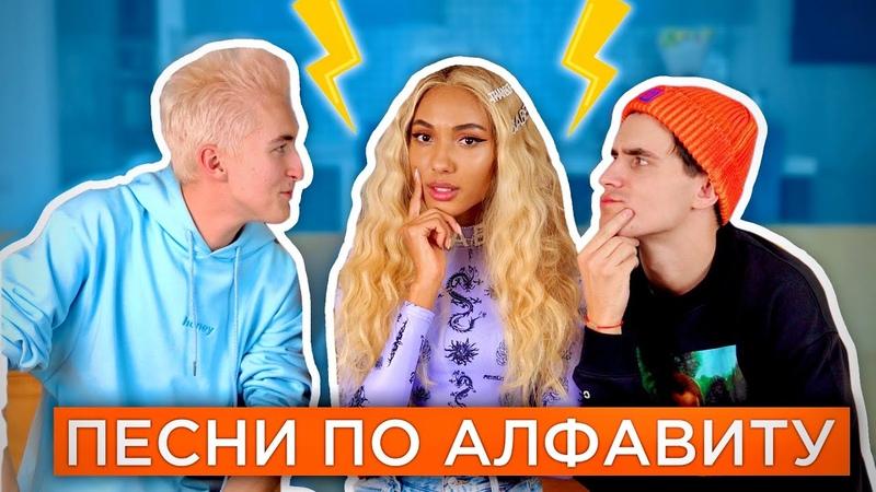 ПЕСНИ ПО АЛФАВИТУ Mary Senn vs HalBer