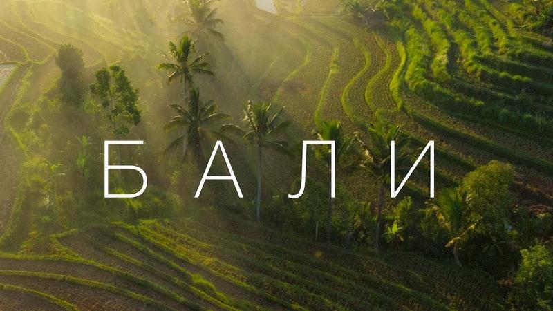Бали и почему все на нём помешались Большой Выпуск