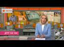 Друг на час. ФАКТЫ ICTV
